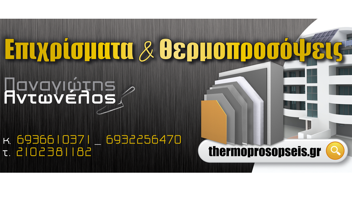 thermoprosopseis3
